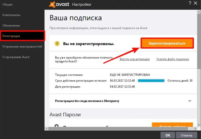 Как можно произвести регистрацию продукта Avast?