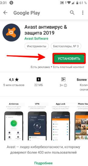 Установка Аваст на Android